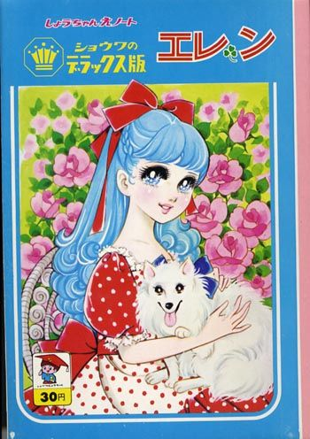 Vintage Manga