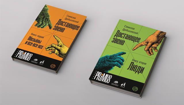 «Читатель— неПуп Земли»: Фрагмент книги Станислава Дробышевского «Достающее звено»— обэволюции человека — Meduza