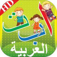 Barn arabiska Alif Baa Taa alfabet för förskola dagis och småbarn pojkar och flickor med gratis fonetik & barnvisa spel låt som pedagogisk app för montessori lära sig läsa breven roligt genom ljud syn och beröring för att förbättra ordförråd. av Aqib Sadiq