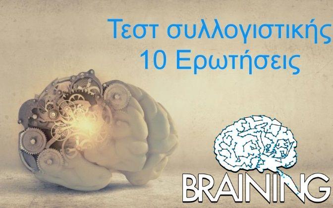 15 - Τεστ συλλογιστικής - Απαντήστε στις 10 ερωτήσεις  #συλλογιστική #IQTests #Puzzle #PatternRecognition #mindbreaker #question #brainteaser #brainfood #puzzles #iqtest #Intelligence #IQ #sequencing #logicalthinking #Mensa #test #brain #logic #riddle #mind #education #think #mathquiz #ευφυΐα #νοημοσύνη #εξυπνα_παιχνιδια #γρίφος #προβλήματα_λογικής #λογική https://braining.gr/γρίφοι-προβλήματα-λογικής/τεστ-συλλογιστικής.html