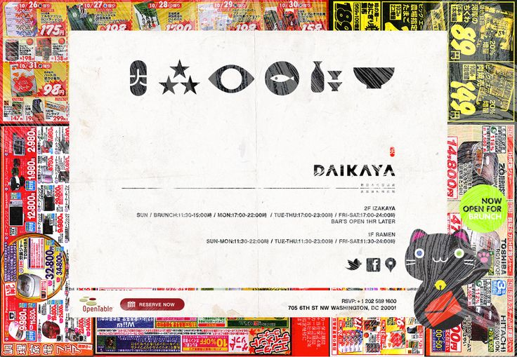 Daikaya Ramen, 705 6th St NW #1, Washington, DC 20001, (202) 589-1600