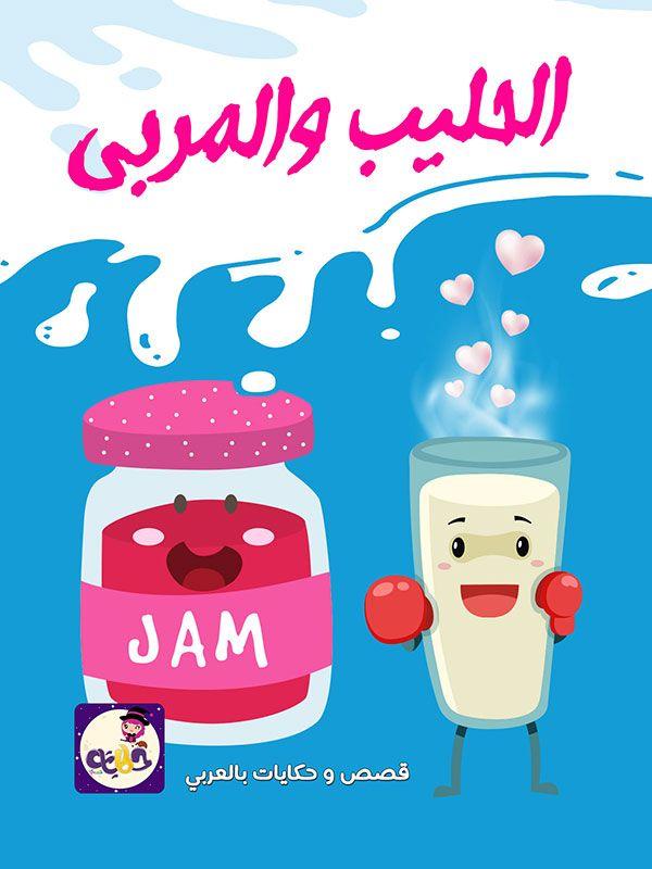 لافتات ارشادية عن الصحة عبارات عن الصحة والرياضة بالعربي نتعلم Family Guy Character Jam