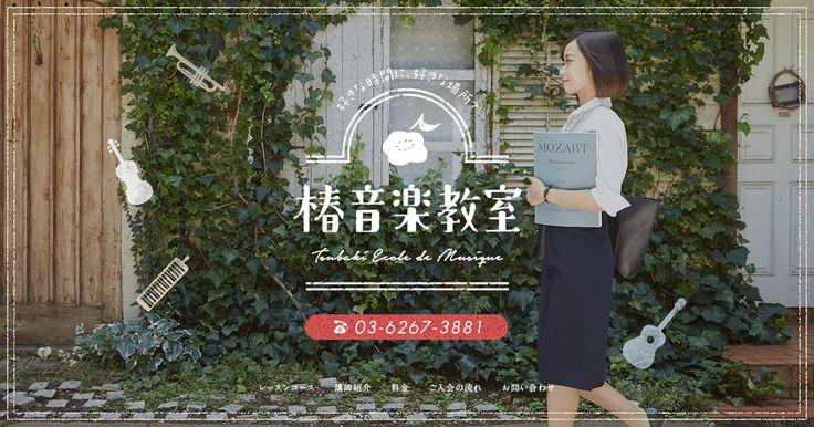 椿音楽教室は東京都内200箇所以上のスタジオを中心に埼玉、神奈川、千葉でピアノ、ボーカル、弦楽器、木管楽器、金管楽器、ギター、ドラム、DTM・作曲、ソルフェージュ・楽典、指揮、和楽器の音楽教室を開講。まずは楽器の無料プレゼントもある無料体験レッスンをどうぞ。