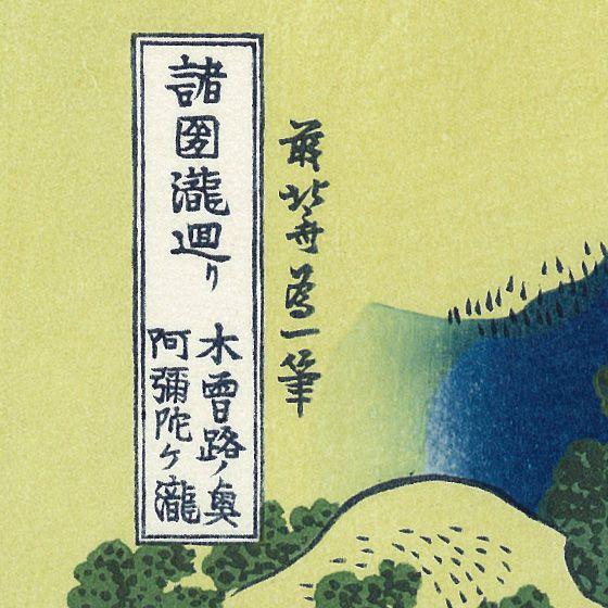 木曾路ノ奥阿弥陀の滝|葛飾北斎|諸国滝廻り|浮世絵のアダチ版画オンラインストア