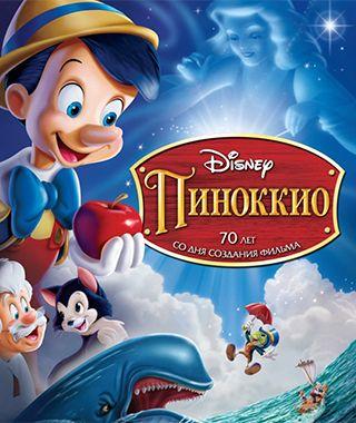 Пиноккио / Pinocchio (1940) http://www.yourussian.ru/160164/пиноккио-pinocchio-1940/   Голубая фея оживила куклу-марионетку, но чтобы стать настоящим человеком, герою надо в добрых делах проявить свою храбрость и честность. И вот длинноносый непоседа и его совестливый друг сверчок Джимини Крикет отправляются навстречу самым невероятным приключениям. Они встретят злого кукольника Стромболи, заглянут на обманчивый Остров удовольствий, где непослушных мальчиков превращают в ослов на продажу, и…