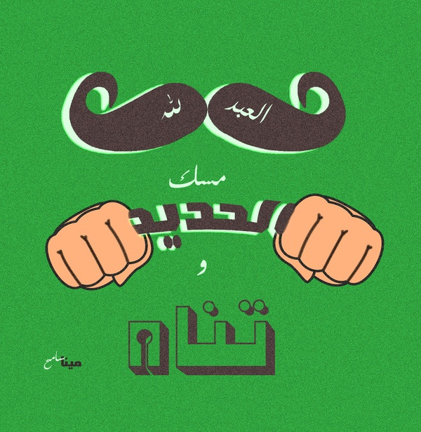 Graphic designs and illustrations by Mina Sameh, via Behance