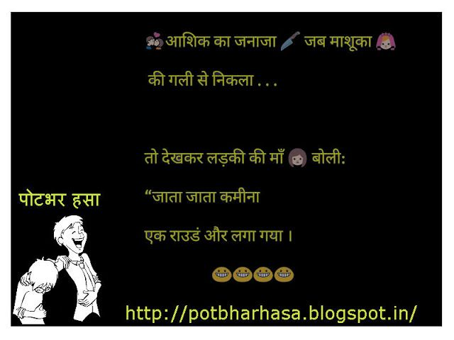 Potbhar Hasa - English Hindi Marathi Jokes Chutkule Vinod : Whatsapp Hindi Chutkule & Joke