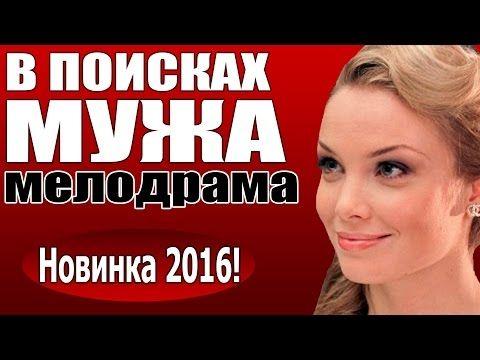 В поисках мужа (2016). Русские мелодрамы, фильмы про любовь, новинки.