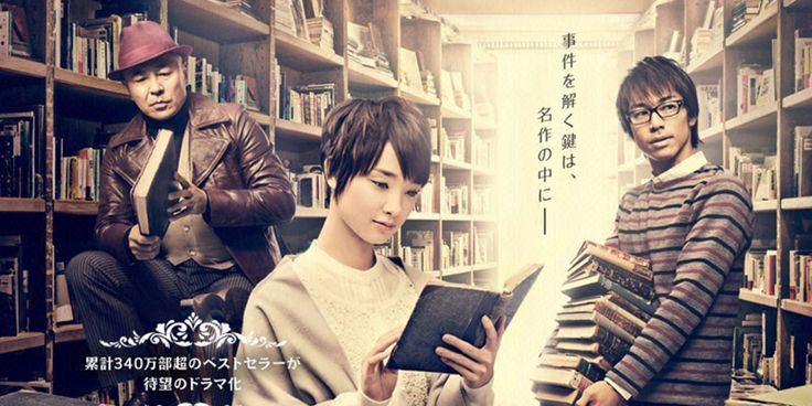 J-Drama: Antiquarian Bookshop Biblia's Case Files