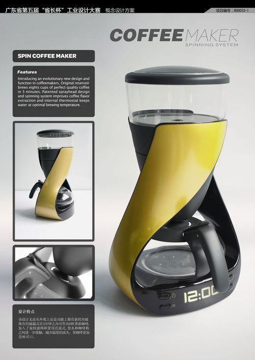 coffee maker concept - Google 검색