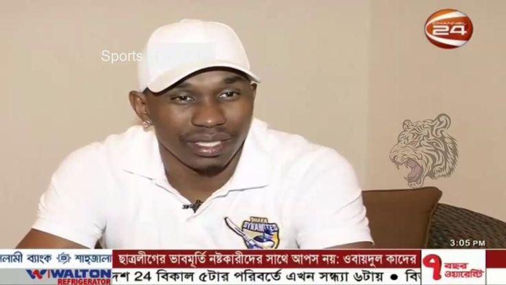 বলদশ ভল খললও কনত সবর উপর সকব -DJ Bravo  Bangladesh Cricket News Today Live   Subscribe Us Here:http://www.youtube.com/channel/UC8XsFvydLudx1E_rzp8oANw?sub_confirmation=1  এখন আপন পবন বলদশর টভ চযনলর বল Funny VideoNatokMovieMusic Video  ঘণট  সবসকরইব কর আমদর