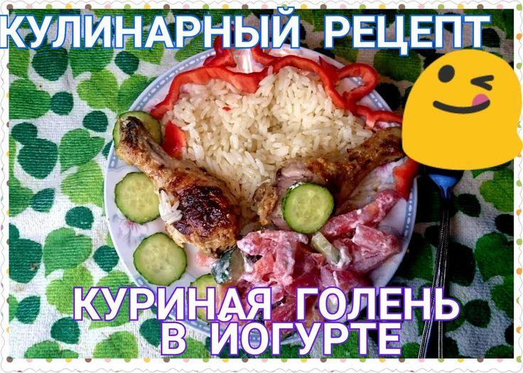 Куриная голень в йогурте Danone с гарниром из риса|Овощной салат|Blogger...