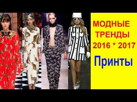 МОДНЫЕ ТЕНДЕНЦИИ *ОСЕНЬ-ЗИМА 2016 -2017. Мода. ТРЕНДЫ - YouTube