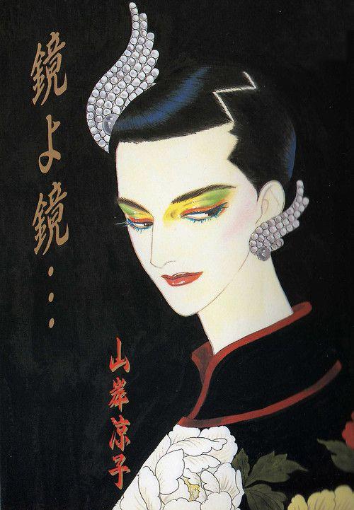 Ryouko Yamagishi