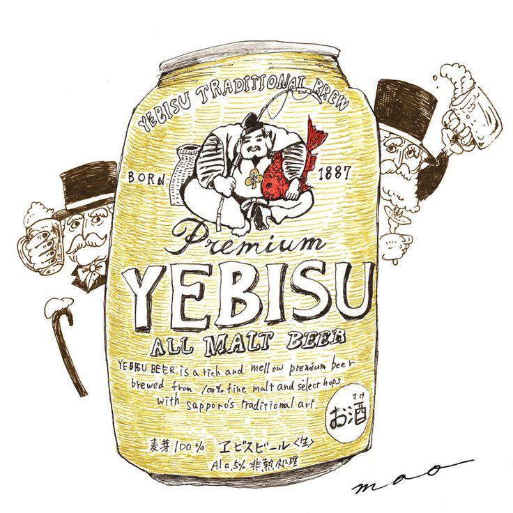 #エビスビール / YEBISU BEER #alcohol #alc #drink #drank #酒 #beer #wine #booze #sake #liquor #alcoholic #ビール #ワイン #spirits #蒸留酒 #alkohol #アルコール #alccol #alcooliche #bevande #whisky #cocktail #birra #vino #cognac #licor #spiritus #알콜 #酒精 #威士忌 #위스키 #спирт #виски #ουισκυ #οινόπνευμα #spiritus #aquavitae #Cheers #건배 #干杯 #乾杯 #スピリッツ #rum #rhum #ラム #ウォッカ #водка #wódka #горілка #vodka #Gin #Tequila #brandy #bier #ale #西田真魚 #maonishida #illustration #illust #イラスト #イラストレーション #art #artist