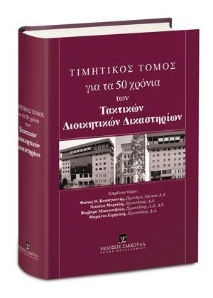 Το παρόν συλλογικό έργο,στο οποίο συμμετέχω με εργασία  αποτελεί την πνευματική σφραγίδα της πενηντάχρονης επιτυχούς πορείας των Διοικητικών Δικαστηρίων στο δικαιικό σύστημα της Ελληνικής Πολιτείας και τιμή προς τους ακούραστους συντελεστές της διαχρονικής αυτής προσπάθειας –δικαστές, ακαδημαϊκούς, ερευνητές, δικαστικούς συμπαραστάτες και λοιπούς κρατικούς λειτουργούς και υπαλλήλους– που οδήγησε στην ολοκλήρωση του οικοδομήματος της Διοικητικής Δικαιοσύνης στη Χώρα μας.