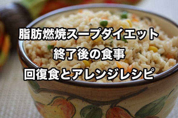 脂肪燃焼スープダイエット終了後の食事:回復食とアレンジレシピ   ビヨレビダイエット