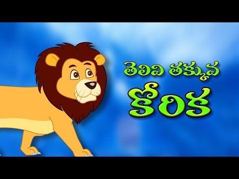 Telugu Padyalu: Foolish Wish (తెలివి తక్కువ కోరిక) Moral Story For...