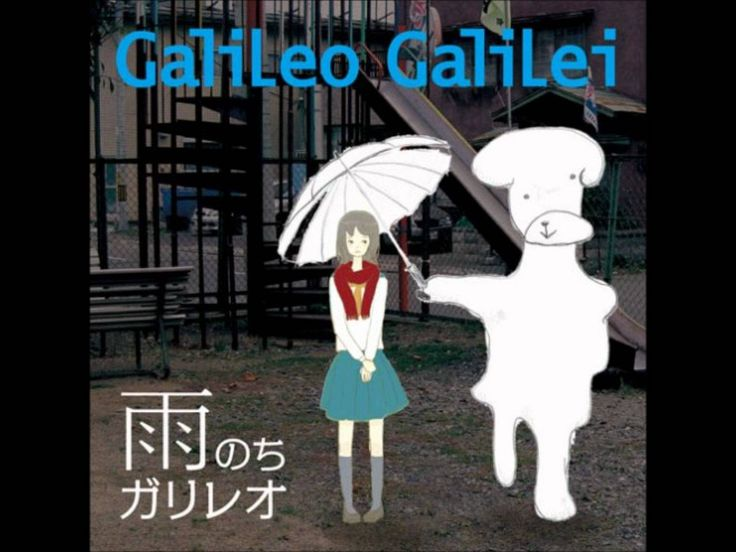 Galileo Galilei  ハローグッバイ