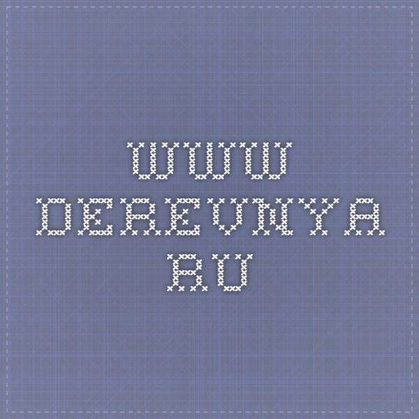www.derevnya.ru