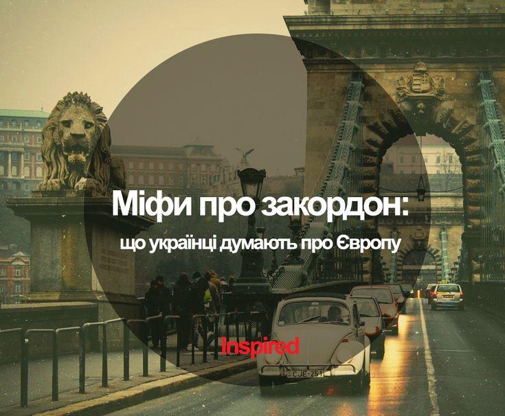 Міфи про закордон: що українці думають про Європу