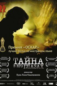 The 370 best images on pinterest cinema films and film httpgidonlinefilm1 tajna v ccuart Choice Image
