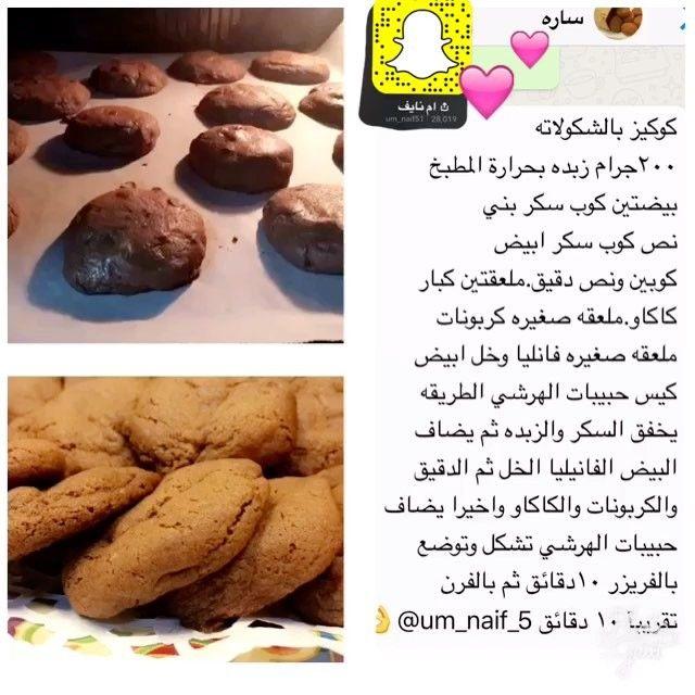 وصفات سهله حلويات أم نايف Um Naif 5 Instagram Photos And Videos كوكيز بالشوكولا Recipes Cooking Recipes Food