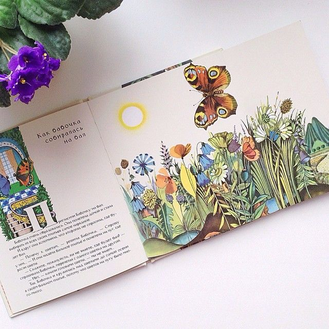 """И снова книга от """"Нигмы"""" для малышей. Ирина Пивоварова """"Паучок и лунный свет"""". Короткие в полстранички добрые и наивные рассказы о насекомых, которые посещают балы, ходят друг к другу на чай, дружат. Не знаю, уместно ли сравнение, но это как Бианки для самых маленьких.  Но самое удивительное в книге это иллюстрации, у которых есть продолжение на каждом открывающемся развороте. Это почти книга-панорама. Что, естественно, приведет в восторг детей. Оказывается, книга из моего детства. У меня не…"""