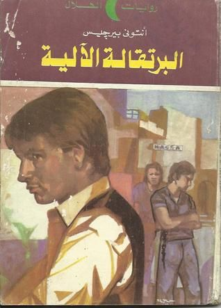 Arabic Edition of A Clockwork Orange.  Published by دار الهلال in 1988.