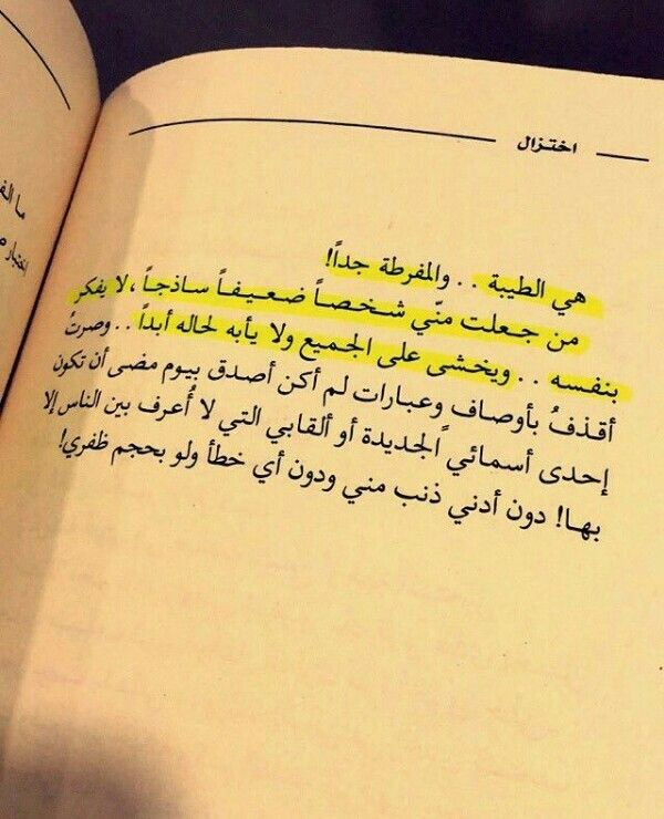 Pin by Moon on Qoutes | Quotes, Arabic words, Tattoo quotes