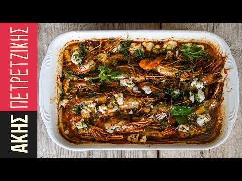Γαρίδες σαγανάκι | Άκης Πετρετζίκης