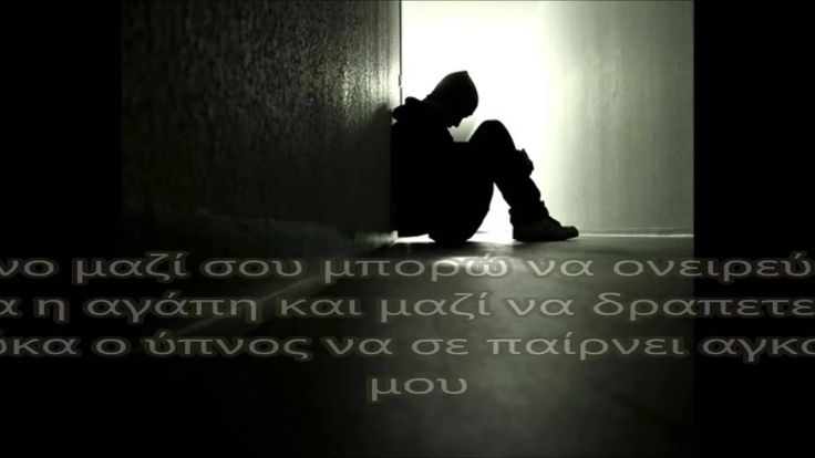 Μονο μαζι σου -  Ηλίας Βρεττος (lyrics)