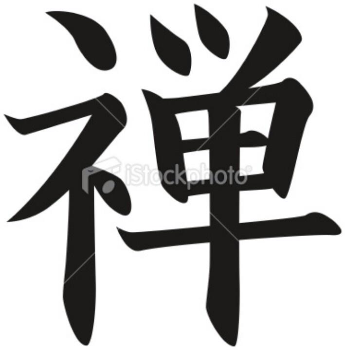 Japanese Symbol For Ze...