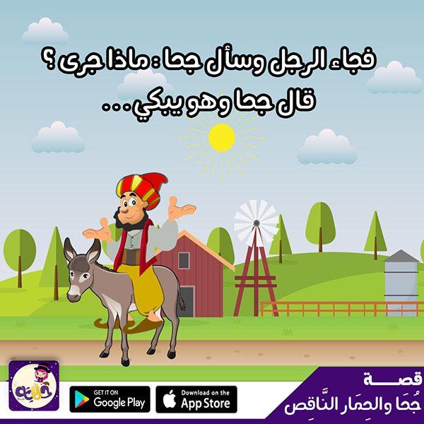 قصص مضحكة للاطفال قصة مسمار جحا من نوادر جحا تطبيق حكايات بالعربي Family Guy Google Play Fictional Characters