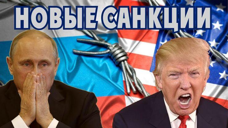 США — Россия  Откровение. Новые санкции. Степан Сулакшин [15/06/2017]