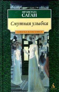 Смутная улыбка - Франсуаза Саган, одна из самых любимых книг