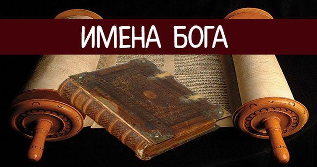 Имена Бога - Эзотерика и самопознание
