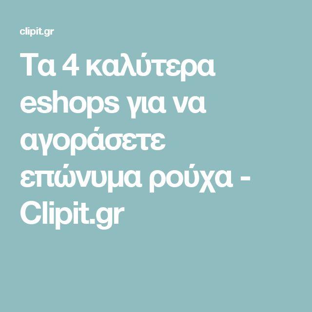 Τα 4 καλύτερα eshops για να αγοράσετε επώνυμα ρούχα - Clipit.gr