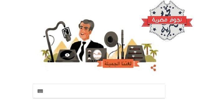 من هو الشاعر فاروق شوشة الذي تحتفل به جوجل اليوم وماذا قدم للغة العربية Electronic Products Computer
