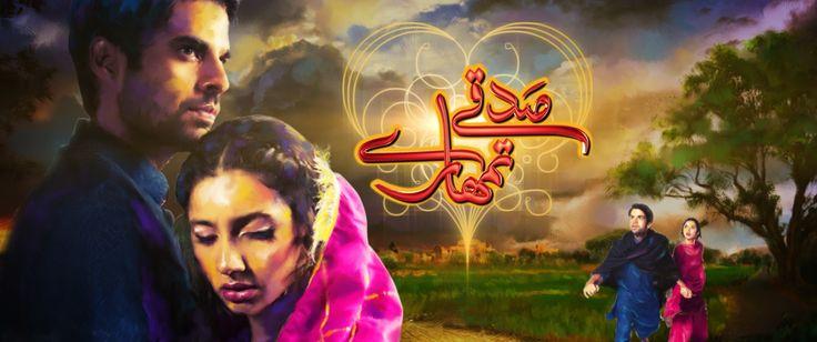 Sadqay Tumhare Full Episode 11 on Hum Tv 19 December 2014. Watch Sadqay Tumhare Episode 11 Online. Watch Full Drama Serial Sadqay TumhareHum Tv. DailyMoti