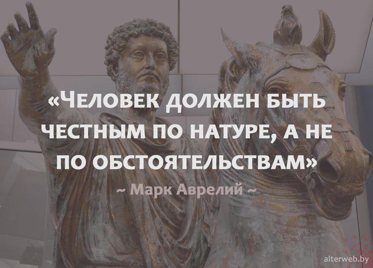 #Человек должен быть честным по натуре, а не по обстоятельствам  Марк Аврелий  #мотивация #успех #мудрость #цитаты #принцип #вебмаркетинг