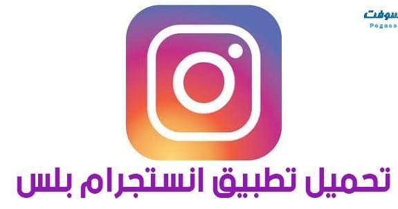 Pin By Mena Emad On My Saves In 2021 Instagram Gaming Logos Logos