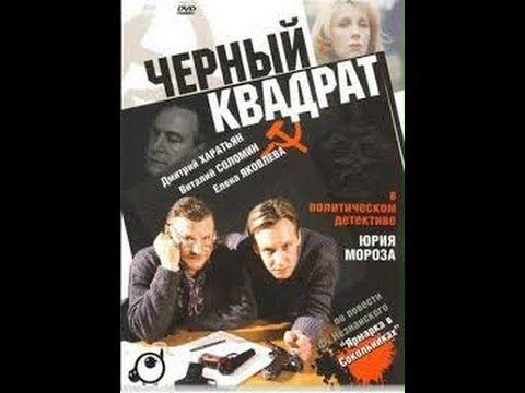 Черный квадрат  (1992)
