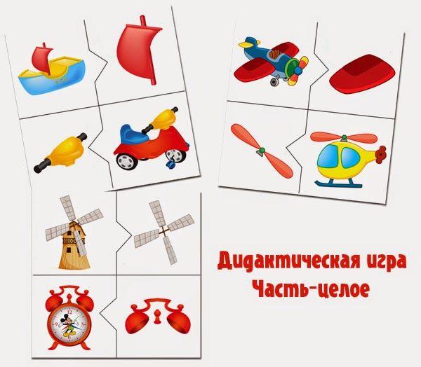 Играем до школы: Дидактическая игра для детей - Часть и целое