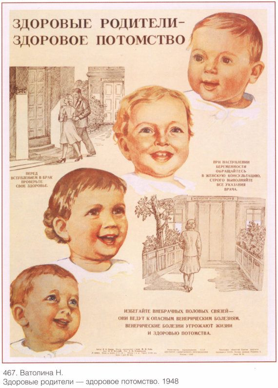 """Healthy parents - healthy offsprings"" cccp ussr Propaganda art Soviet posters 202 by SovietPoster, $9.99"