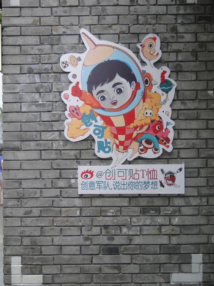 Publicité murale - Beijing - Chine