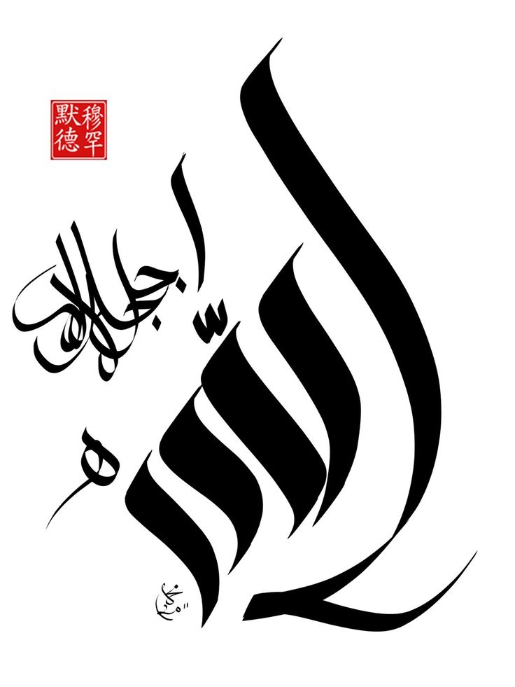 Print of original Arabic calligraphy of the name Allah by Kalimate