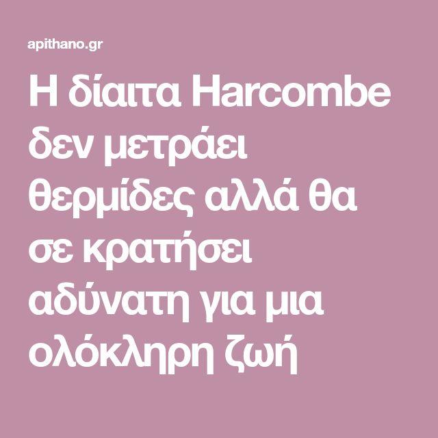 Η δίαιτα Harcombe δεν μετράει θερμίδες αλλά θα σε κρατήσει αδύνατη για μια ολόκληρη ζωή