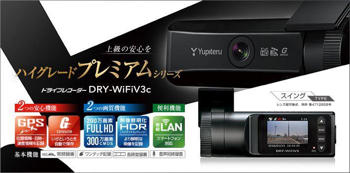 DRY-WiFiV3c|ドライブレコーダー|Yupiteru(ユピテル)