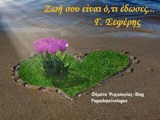 Σεφέρης. Life is whatever you have offered... George Seferis (Greek poet)